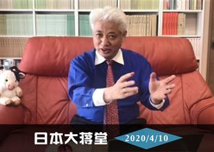 日本大蒋堂:帝王与庶民平等 日本皇室是如何抗疫?