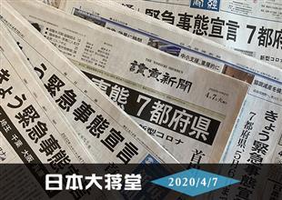 日本大蒋堂:日本首相正式发布紧急事态宣言 时间点是早是晚