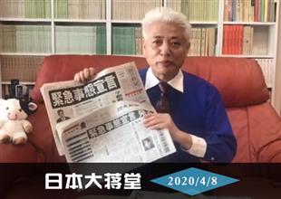 """日本大蒋堂:姗姗来迟的""""紧急事态宣言""""意味着什么?"""