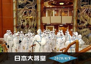 日本大蒋堂:自卫队带尿布参加疫情阻击战,讲讲背后的故事