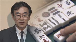 中国麻将在日本政坛引发了大地震
