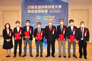 中国深圳创新创业大赛第四届国际赛日本东京分站赛成功举办