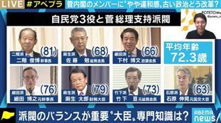"""日本""""老人内阁""""不想被时代抛下"""
