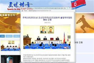 【本报评论】朝鲜为什么不参加东京奥运会?