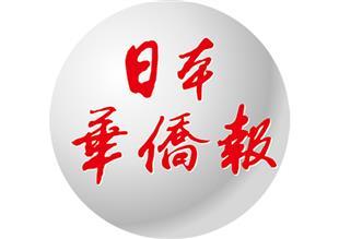 【重磅消息】《日本新华侨报》更名启事